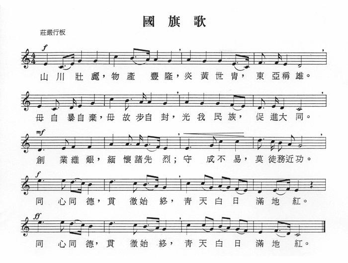 中華民國國旗歌歌譜