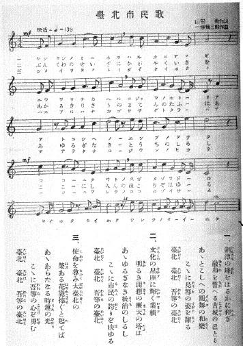 臺北市民歌